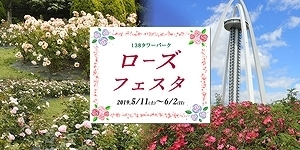 bana_138_rosefesta[1].jpg