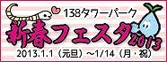 banner_138_newyear[1].jpg
