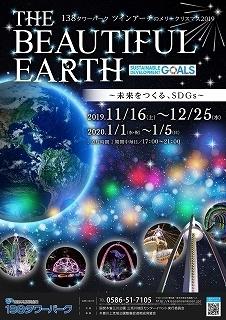 138メリークリスマスチラシ_2.jpg
