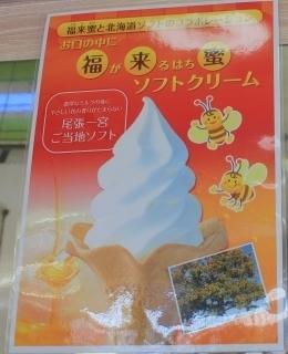 201021福来蜜ソフトクリーム (4)修正.jpg