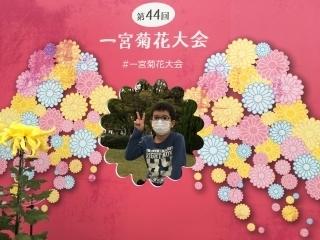 201101菊花会鈴木所長より (1).jpg