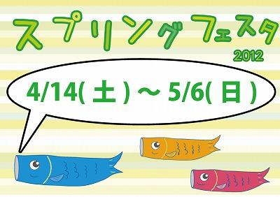 スプリングフェスタ開催〜.jpg