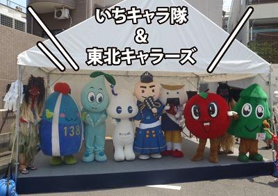 いちキャラ隊&東北キャラーズ.jpg