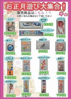 お正月遊び 価格表.jpg