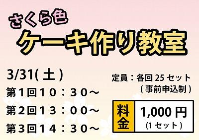 さくら色ケーキ作り教室.jpg