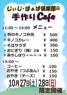 じじばばカフェ181027.jpg