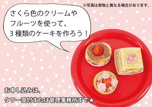 どんなケーキ?.jpg