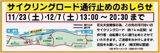 サイクリング通行止め区間.jpg