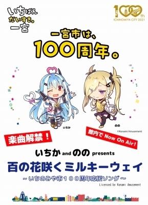 ミルキーウェイお披露目ポスター.jpg