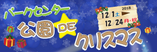 公園DEクリスマスタイトル◎.jpg