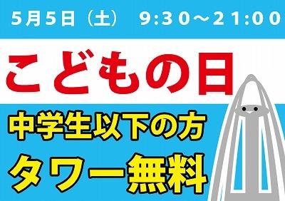 子どもの日タワー無料.jpg
