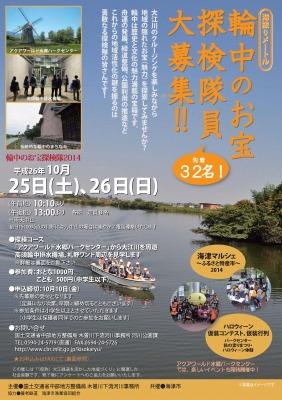 最終・舟運H26チラシ_ページ_1.jpg