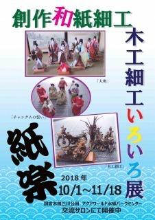 紙楽201809 ポスタ--1.jpg