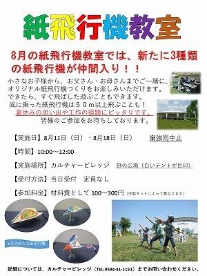紙飛行機教室(8月案内).jpg