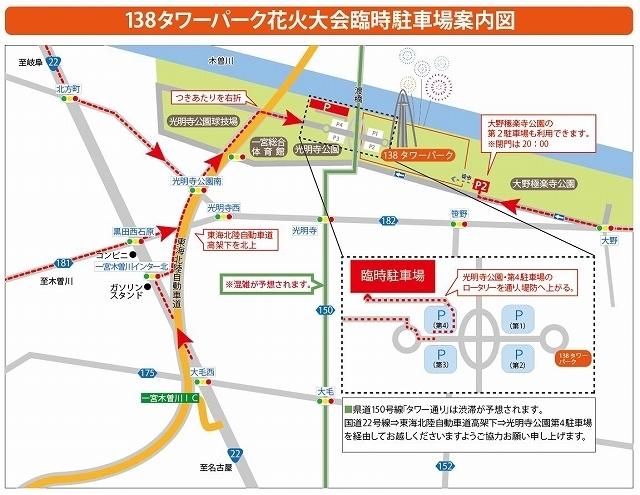 花火臨時駐車場案内図.jpg