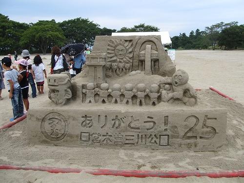 記念砂像 (1).jpg