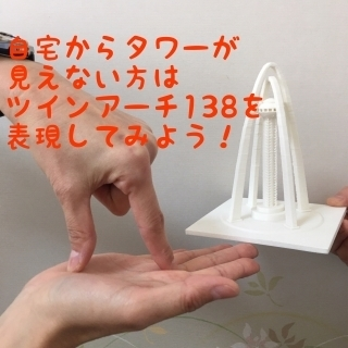 IMG_9778 タワーブログ.jpg