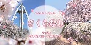 bana_138_sakura2019[1].jpg