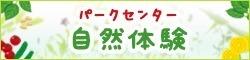 bana_shizentaiken.jpg
