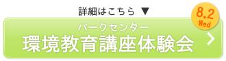 bana_taikenkai_on.jpg