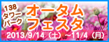 banner_138_autumn5B15D.jpg
