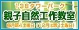 banner_138_event[1].jpg