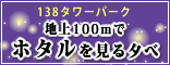 banner_138_hotaru.jpg