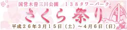 banner_138_sakura.jpg