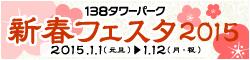 banner_138_shinsyun2015.jpg