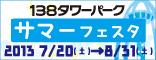 banner_138_summer.jpg