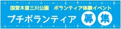 banner_138_volunteer.jpg