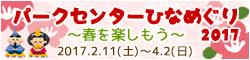 banner_aqua_hinamaturi.jpg