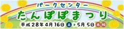banner_aqua_tanpopo.jpg