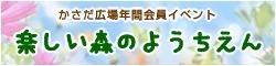 banner_kasada_youchien.jpg