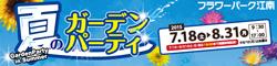 banner_konan_summer.jpg