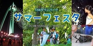 title_138_summer[1].jpg