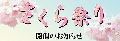 さくら祭り開催のお知らせ.jpg